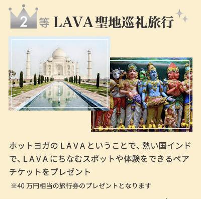 LAVA15周年感謝祭2位のプレゼント