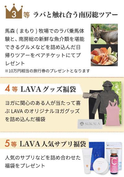 LAVA15周年感謝祭3位以降のプレゼント