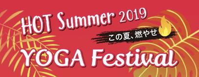 LAVA夏祭り2019