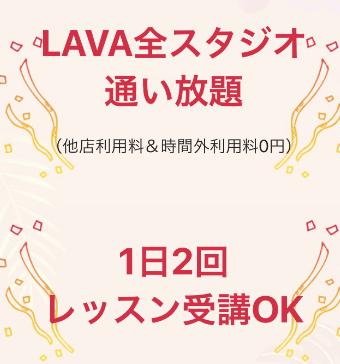 LAVA(ラバ)の全店通い放題キャンペーンの内容