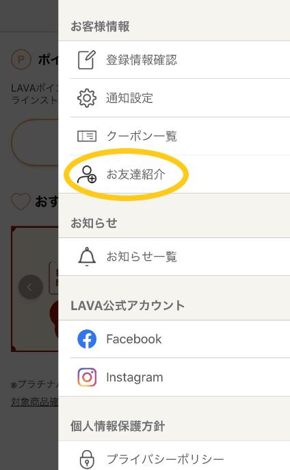 お客様情報にある「お友達紹介」をクリック