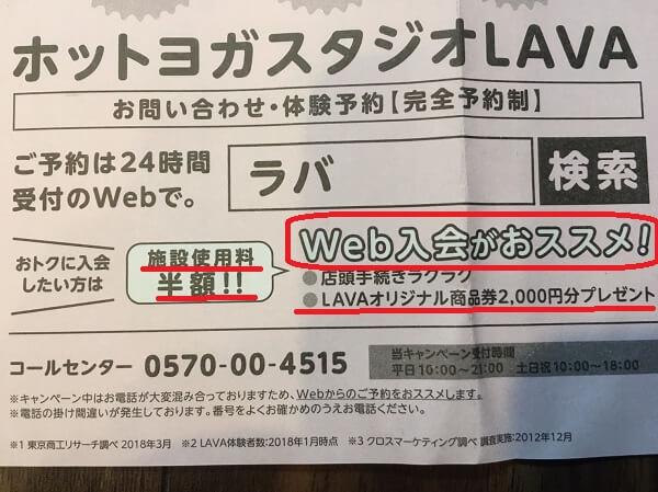 lave(ラバ)のWEB入会キャンペーン