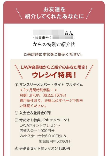 LAVA(ラバ)の特別ご紹介状のページ