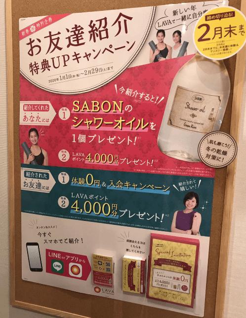 友達紹介キャンペーンのポスター(2020年2月)