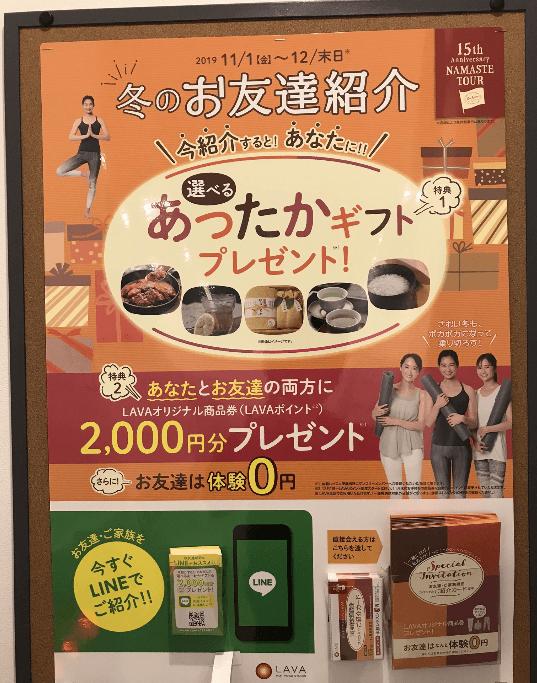 2019年10月の友達紹介キャンペーンのポスター