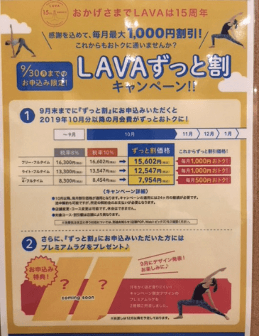 LAVA(ラバ)ずっと割の料金設定
