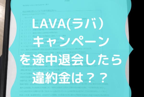 LAVA(ラバ)のキャンペーンを途中で退会(解約)したら違約金はかかるのか?