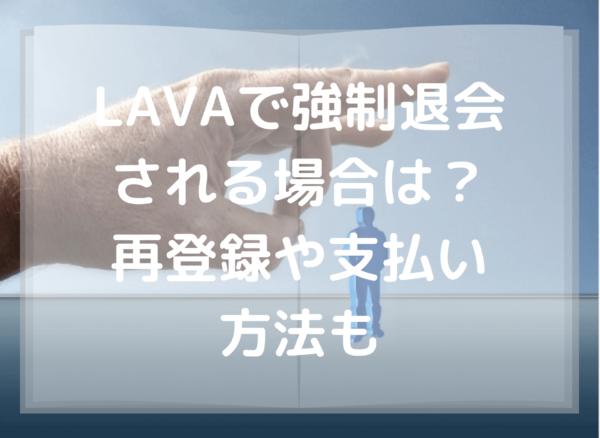 LAVAで強制退会される場合は?再登録や支払い方法も