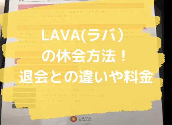 手続き Lava 休会