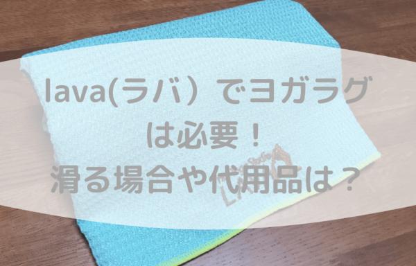 【lava(ラバ)でヨガラグは必要】滑る場合や代用品は?洗濯は?
