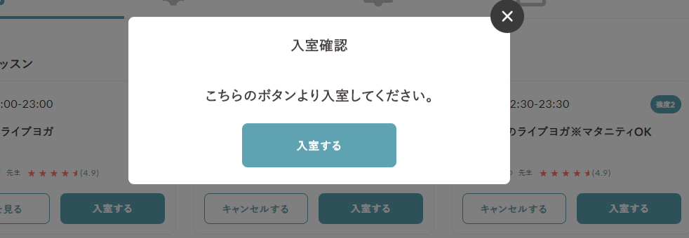 SOELU(ソエル)の入室ボタン