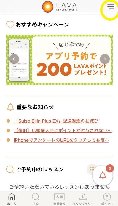 LAVAの公式アプリをインストールし、設定ボタンをクリック