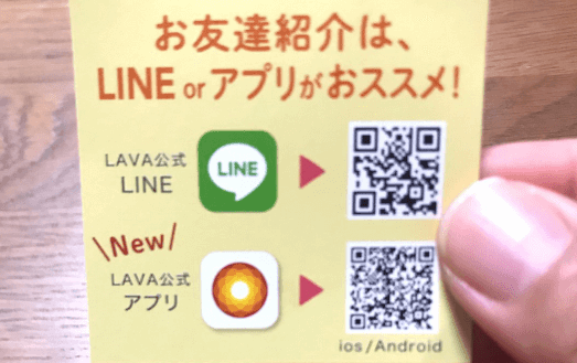 ラバのアプリやLINEから友達紹介をするカード