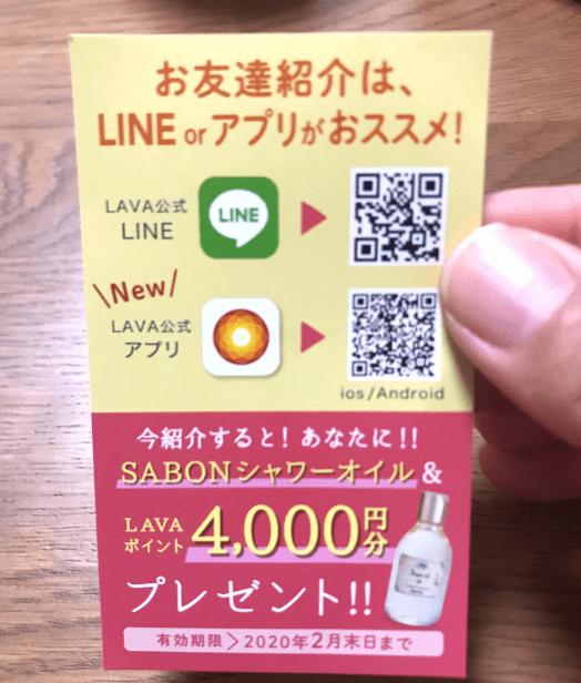 公式LINEやアプリからの友達紹介