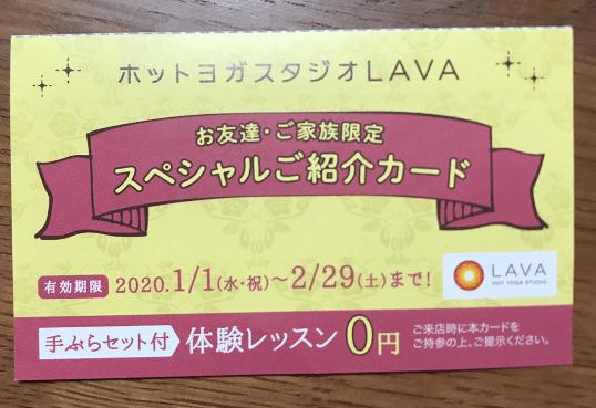 LAVA(ラバ)の友達スペシャルご紹介カード
