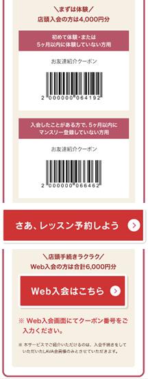 紹介状から店頭での「体験レッスン予約」「web入会」を選択