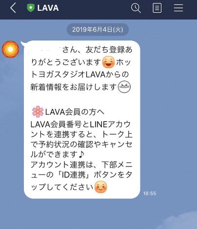 LAVAのLINEアカウントを追加