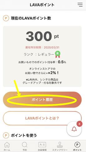 ラバ公式アプリでのポイント付与確認