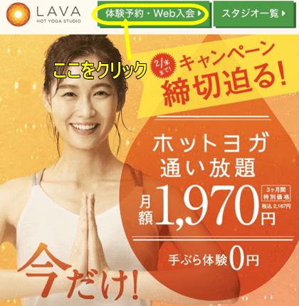 LAVA(ラバ)の公式サイトから体験入会のボタンを押す