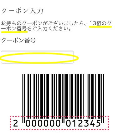 友達紹介のクーポン番号の入力画面