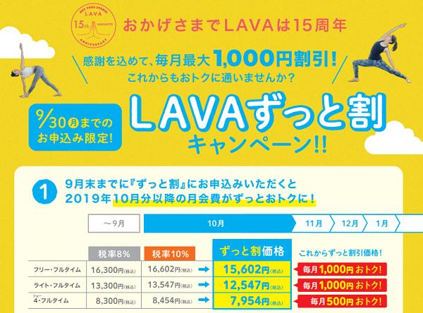 lavaのずっと割キャンペーンの概要