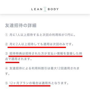 友達招待の詳細