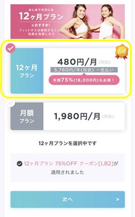 クーポンコードが適用されると、12か月プランの画面が980円から480円に変更する