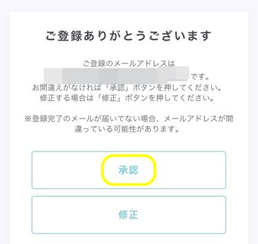 メールアドレスの確認があり、認証したら登録完了
