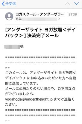 登録用メールアドレスに完了メールが届く