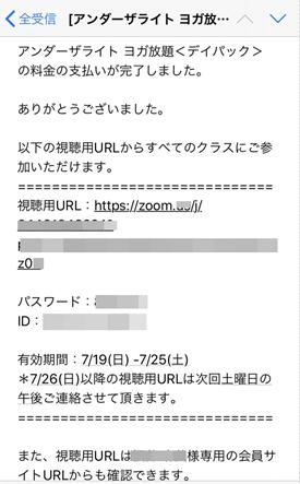 視聴用URLとID・パスワードが記載されたメールが届く