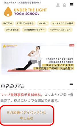 アンダーザライトの公式サイト画面