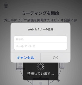 webセミナーの登録画面