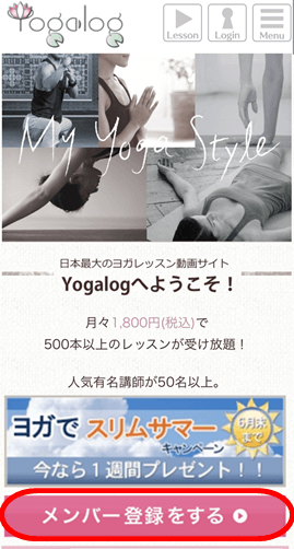 yogalog公式サイト