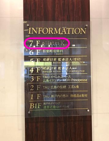 ピラティスK銀座店のエレベーター前