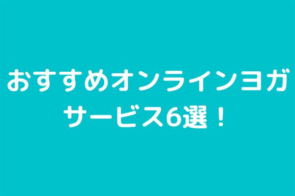 オンラインヨガおすすめ6選