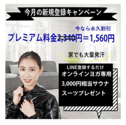 プレミアム料金が1560円に割引されているのと、3000円相当のサウナスーツが無料プレゼント