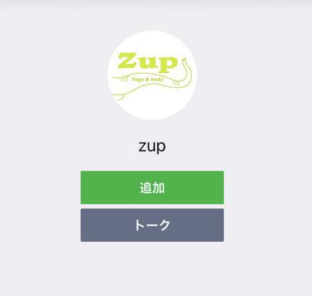 Zupを友達に追加する