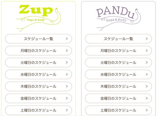 Zupのライブレッスンスケジュール