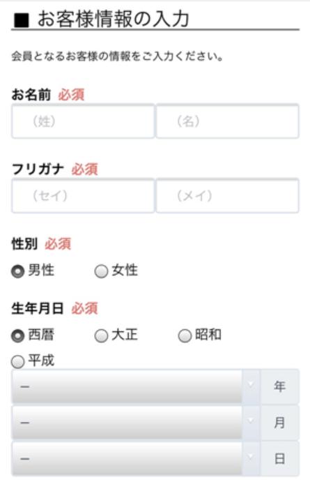web入会記入事項